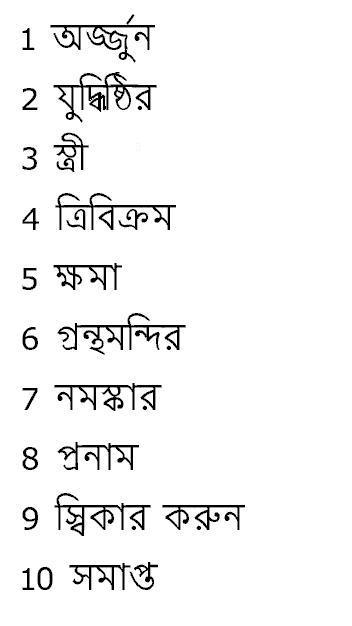 brahma samhita in bengali pdf