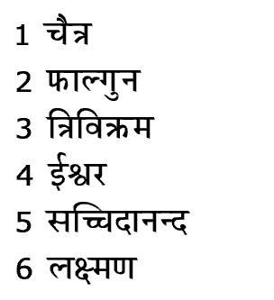 http://kksongs.org/language/sanskrit/lesson07_l.jpg